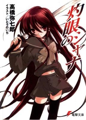 Shakugan_no_Shana_Light_Novel_Volume_01_cover